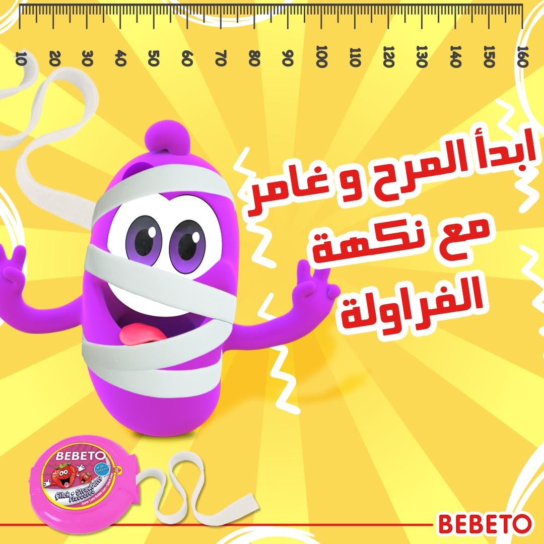 Bebeto Arabia Sosyal Medya Çalışmaları
